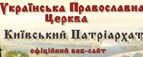 Офіційний веб-сайт Української Православної Церкви Київського Патріархату cerkva.info